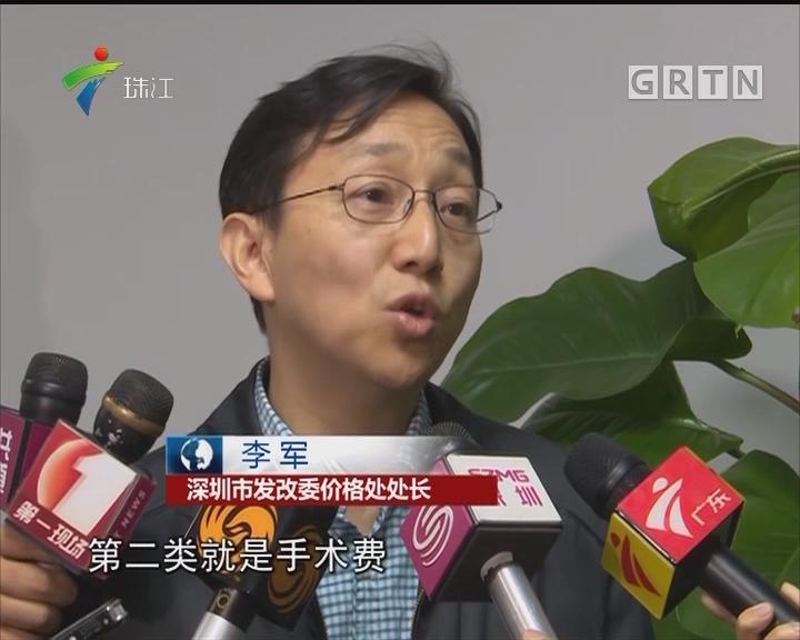 深圳70家公立医院将上调761项服务价格