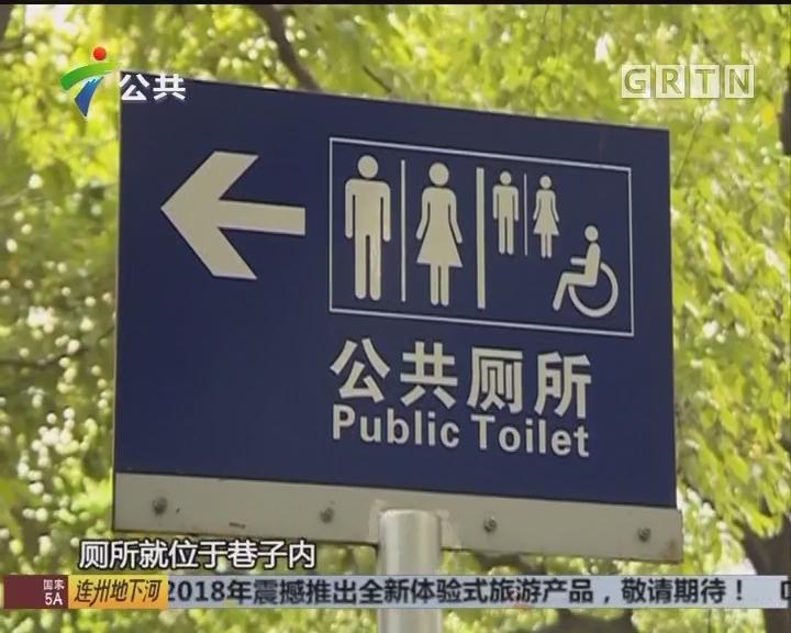 """城管委推出""""找厕所""""功能 厕所革命进行时"""