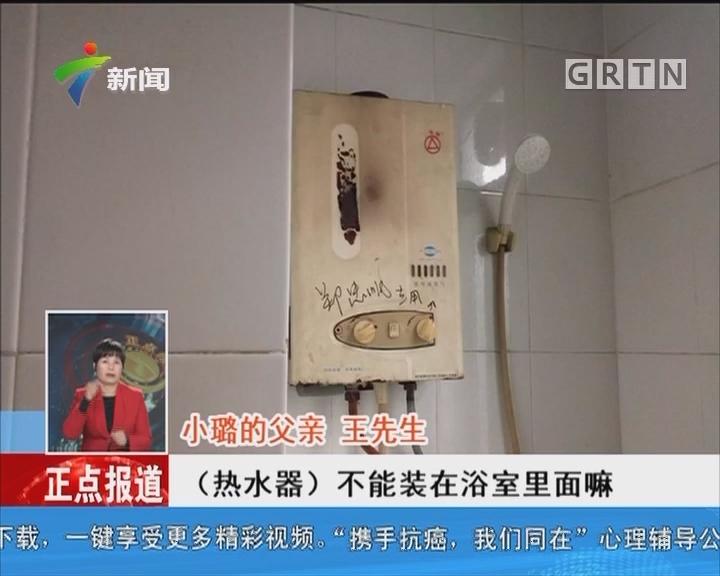 东莞:直排热水器安装不当 18岁少女殒命