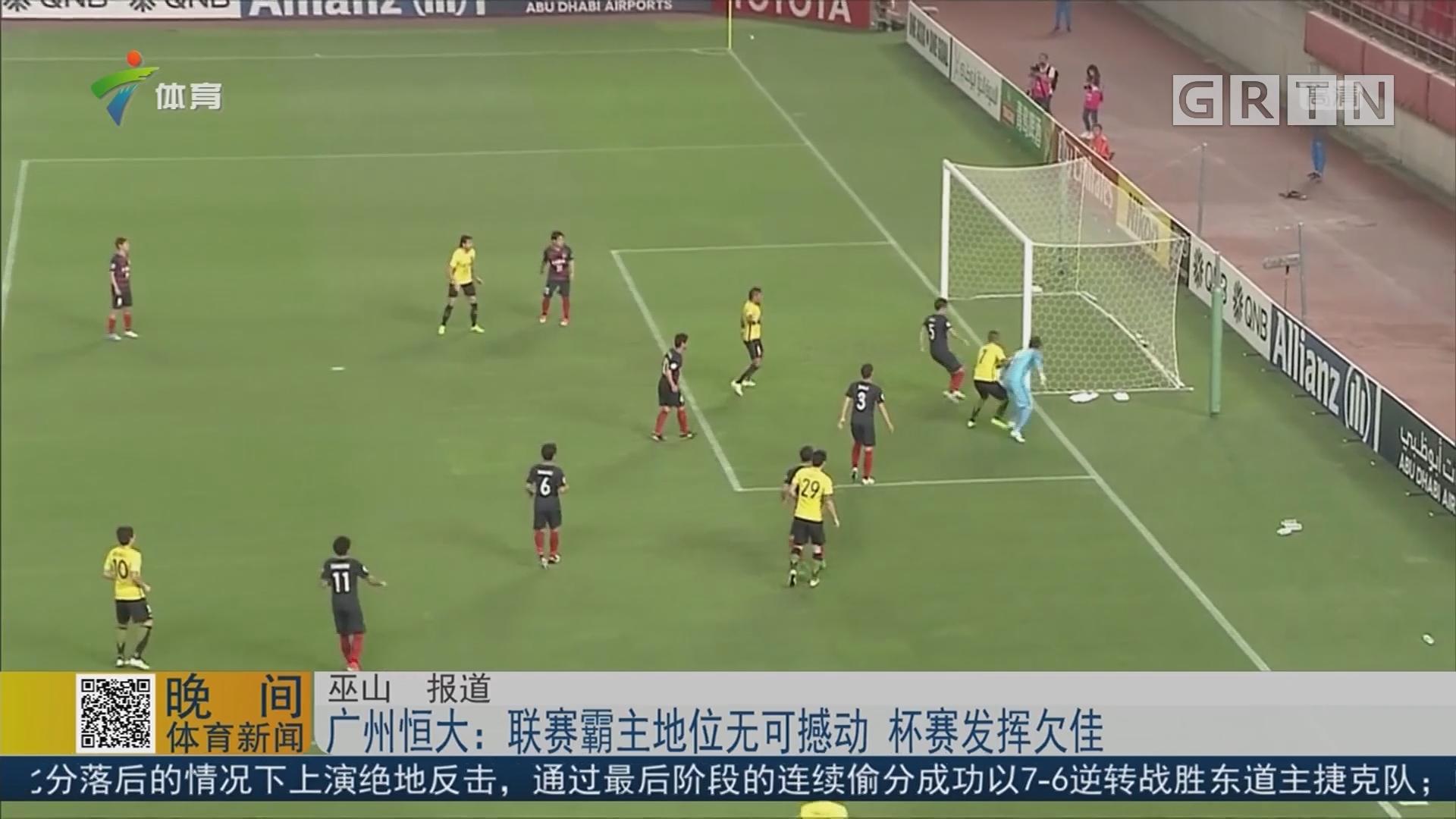 广州恒大:联赛霸主地位无可撼动 杯赛发挥欠佳