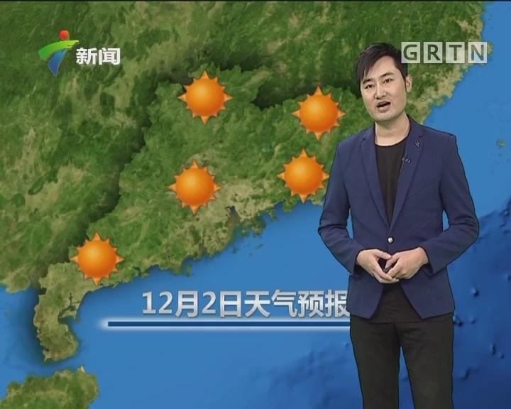 20171202天气预报