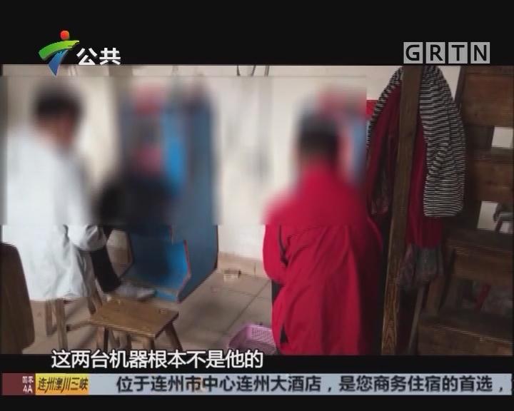 江门:超市内暗藏老虎机 老板按月收租500
