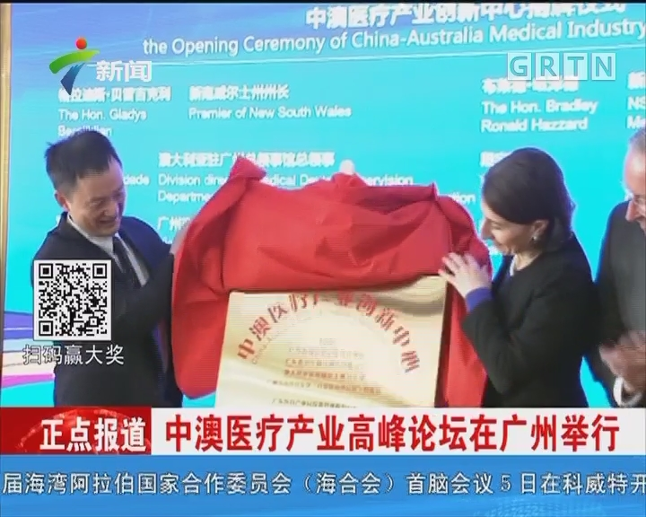 中澳医疗产业高峰论坛在广州举行