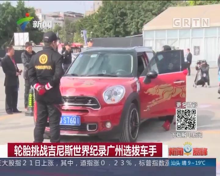 轮胎挑战吉尼斯世界纪录广州选拔车手