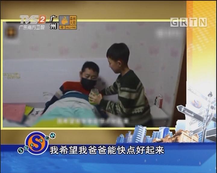 9岁孝子捐骨髓救病父