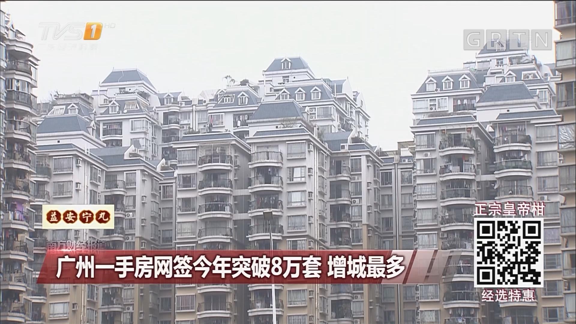 广州一手房网签今年突破8万套 增城最多
