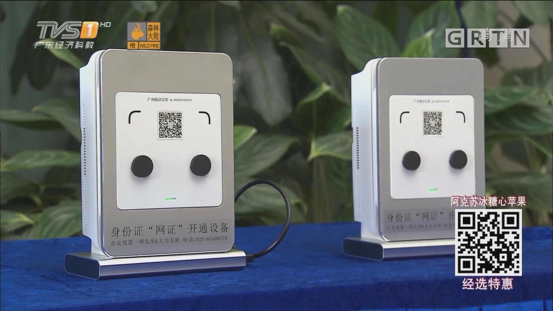 """广州签发全国首张微信身份证 刷脸就能证明""""我是我"""""""