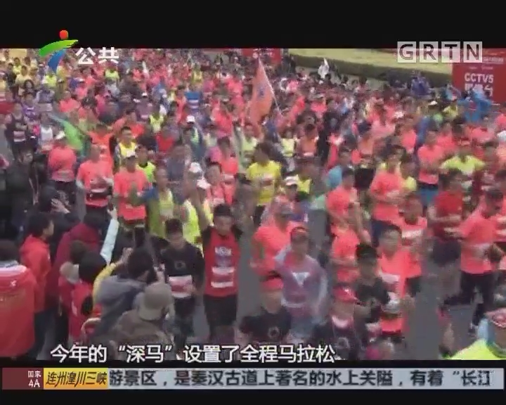 第五届深圳国际马拉松今日开跑 三万名跑者参赛