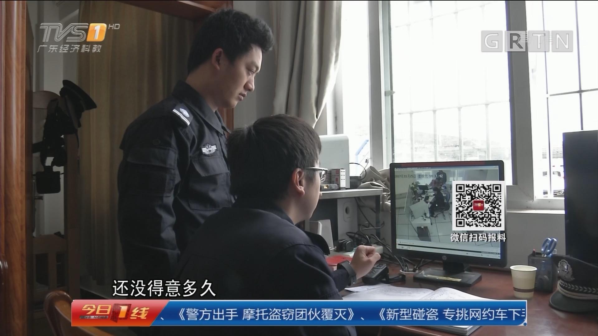 """肇庆怀集火车站:分心玩手机 旅客被""""顺手牵羊"""""""