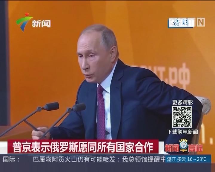 普京表示俄罗斯愿同所有国家合作
