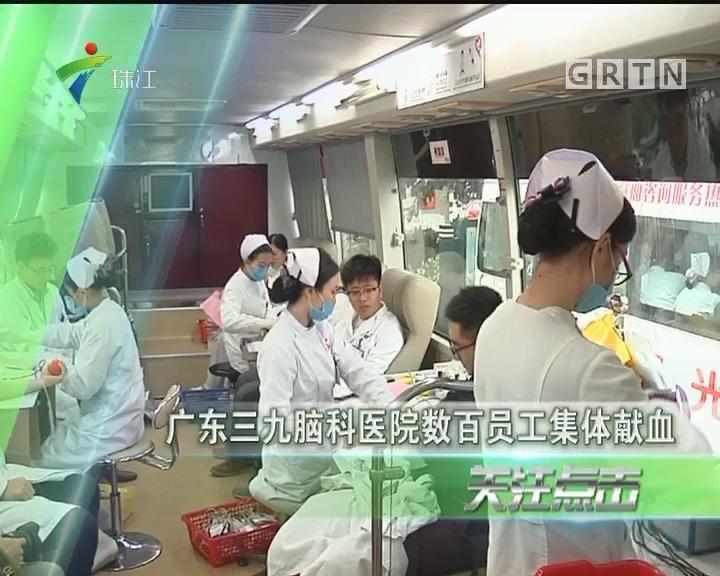广东三九脑科医院数百员工集体献血