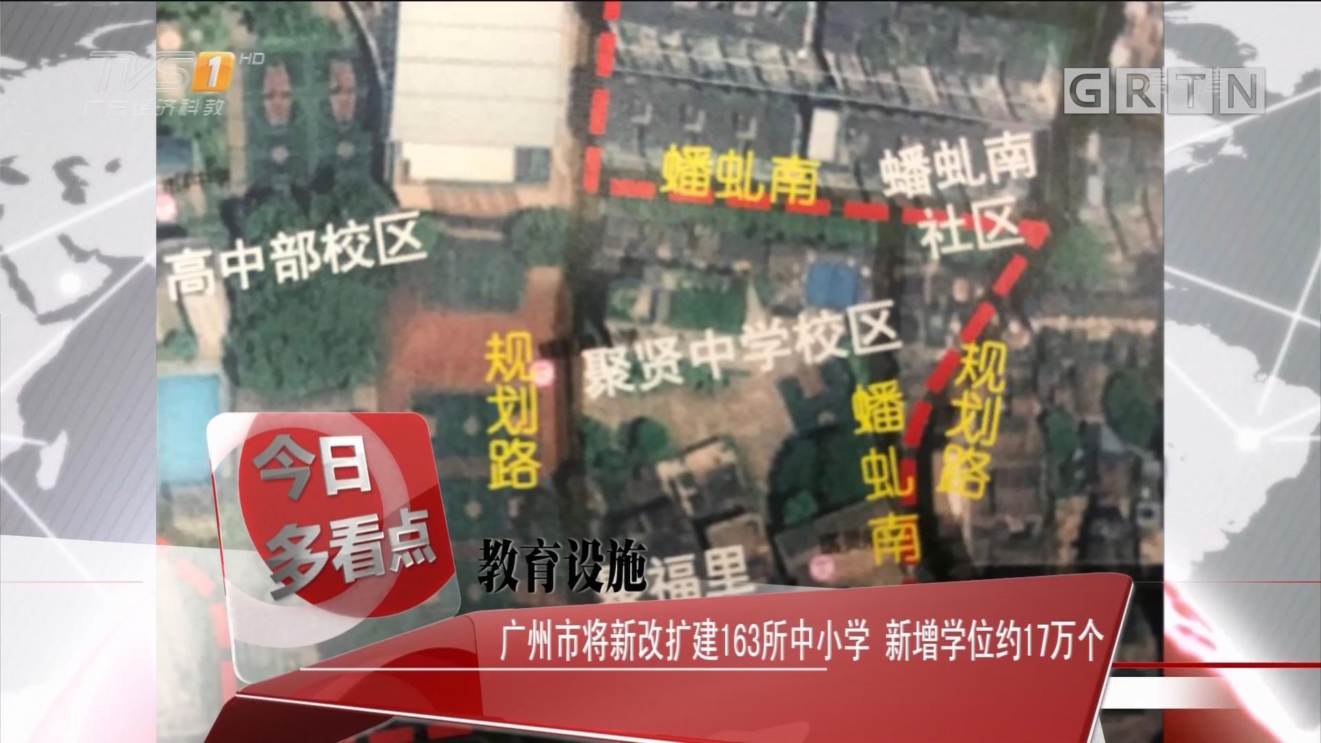 教育设施:广州市将新改扩建163所中小学 新增学位约17万个