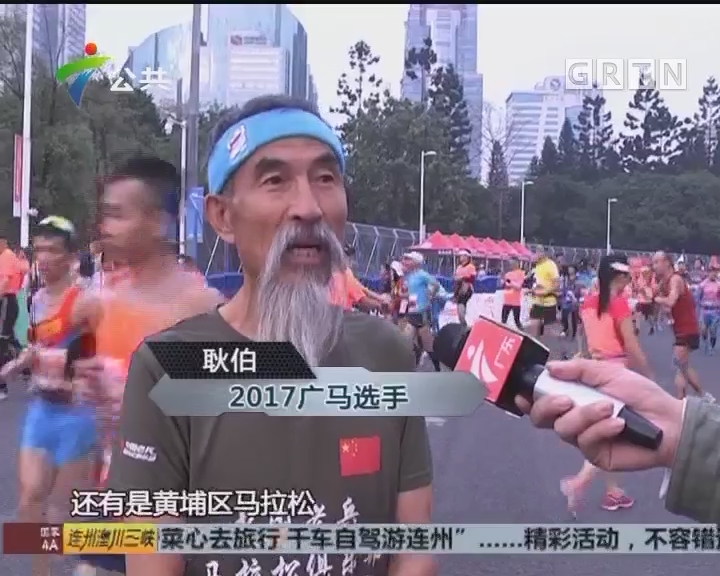 广马开跑:那些跑道上的人和事