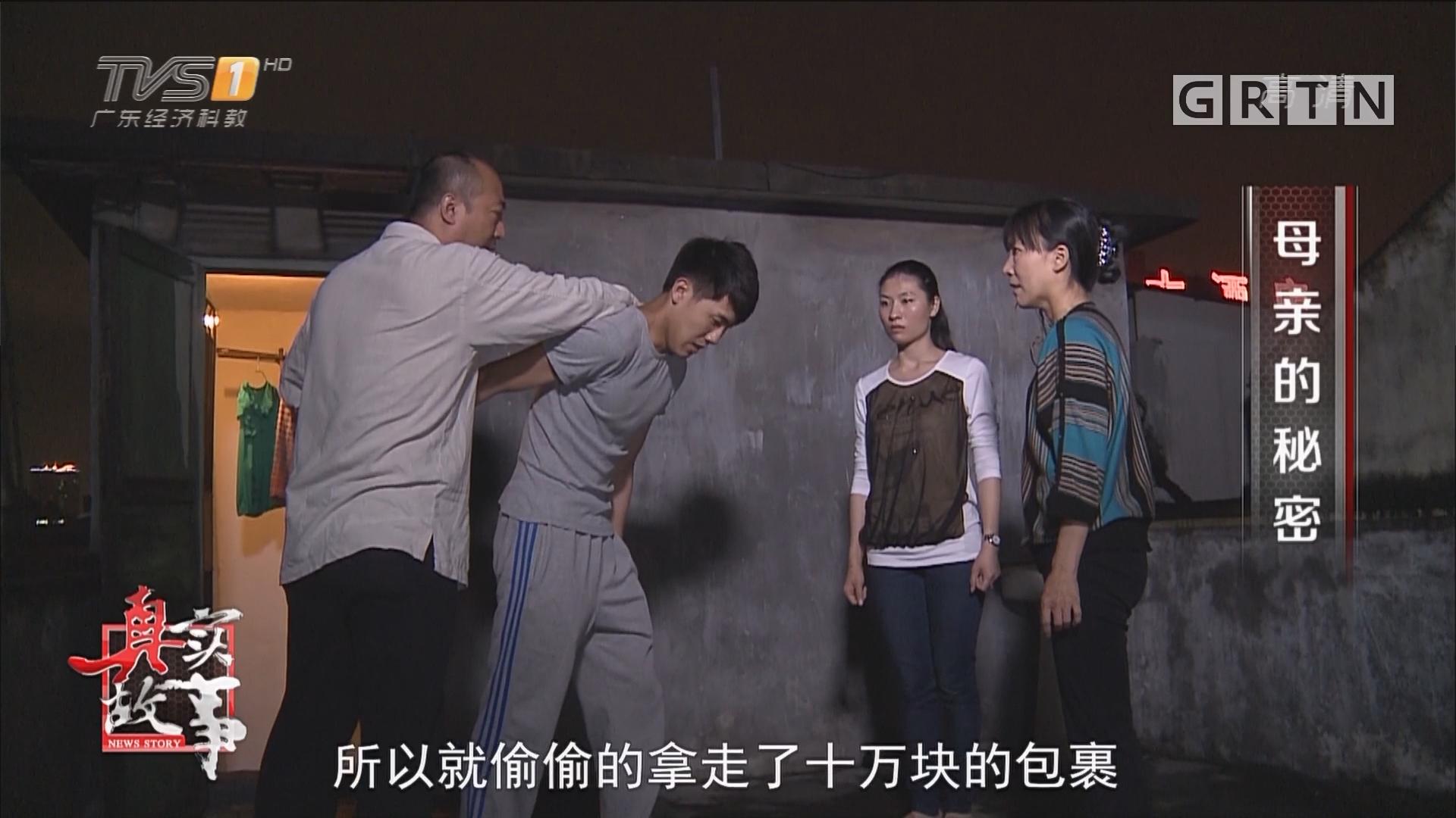 [HD][2017-12-04]真实故事:母亲的秘密