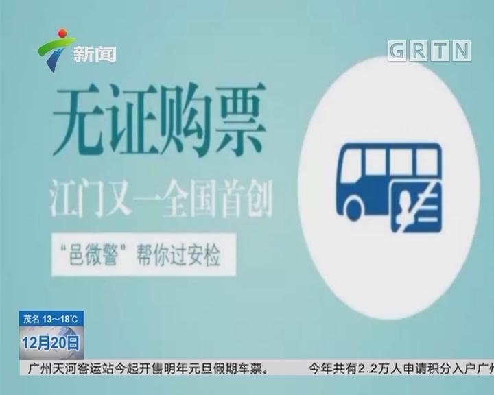 """全国首创 江门:""""刷脸""""也能买长途车票"""