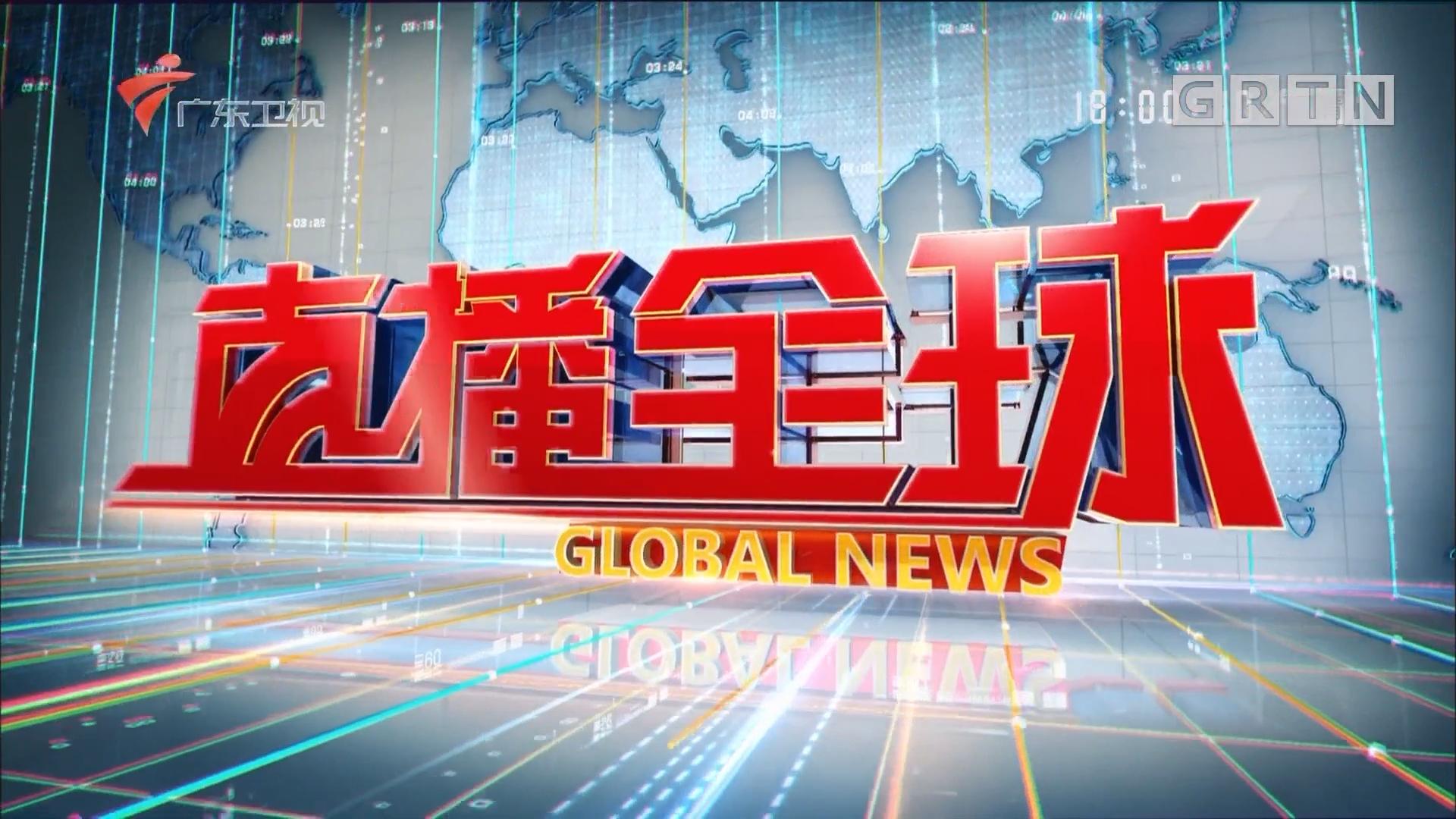 """[HD][2017-12-20]直播全球:韩国外长康京和拜会安倍晋三:椅子""""低一头""""引发争议"""