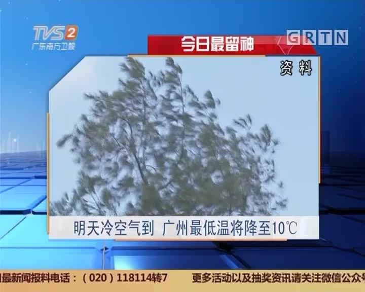 今日最留神:明天冷空气到 广州最低温将降至10℃