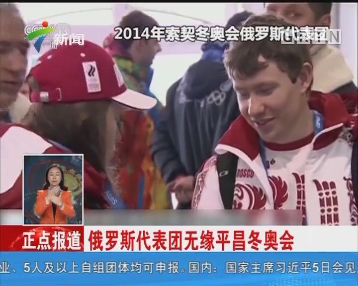 俄罗斯代表团无缘平昌冬奥会