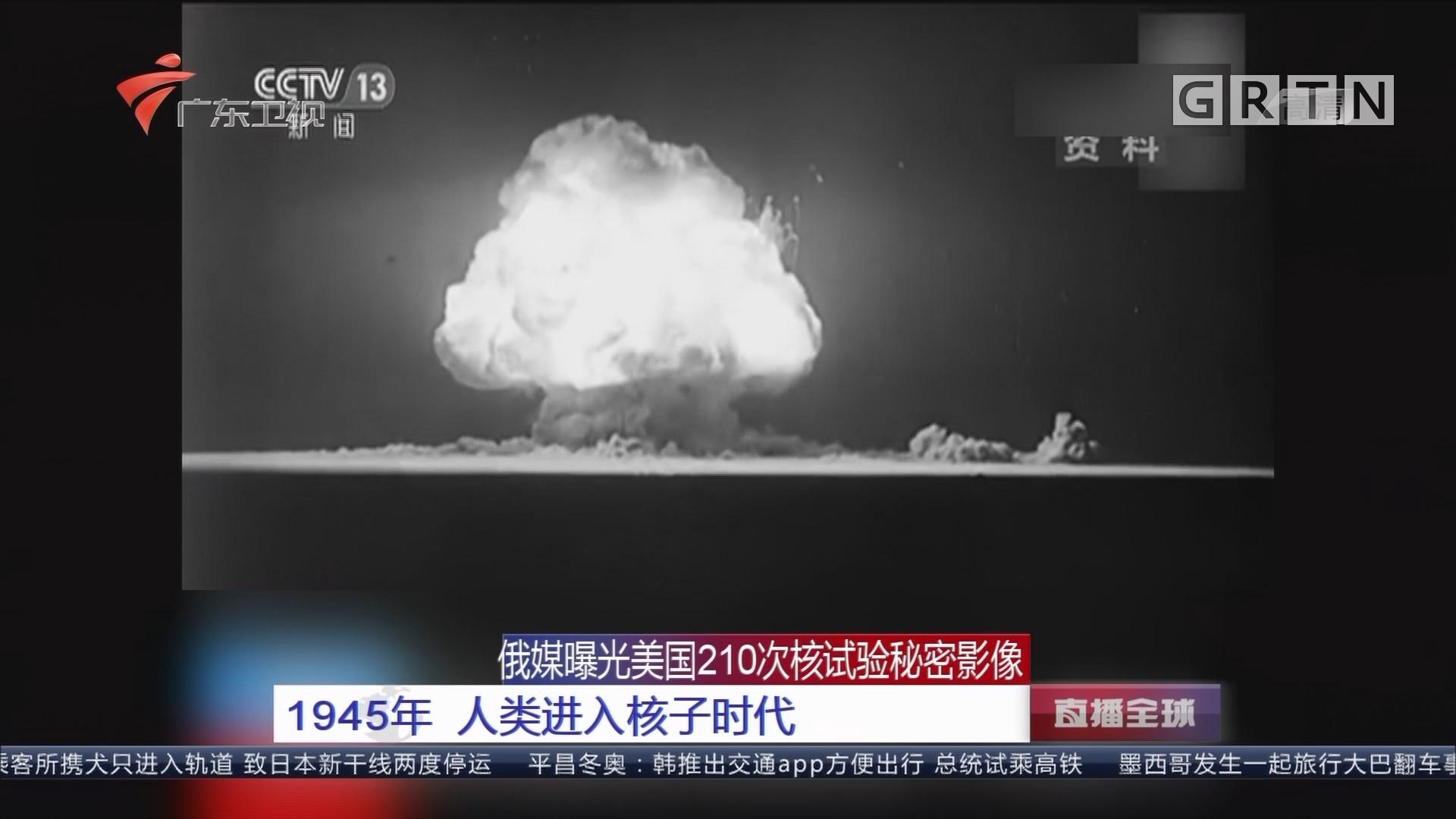 俄媒曝光美国210次核试验秘密影像:1945年 人类进入核子时代