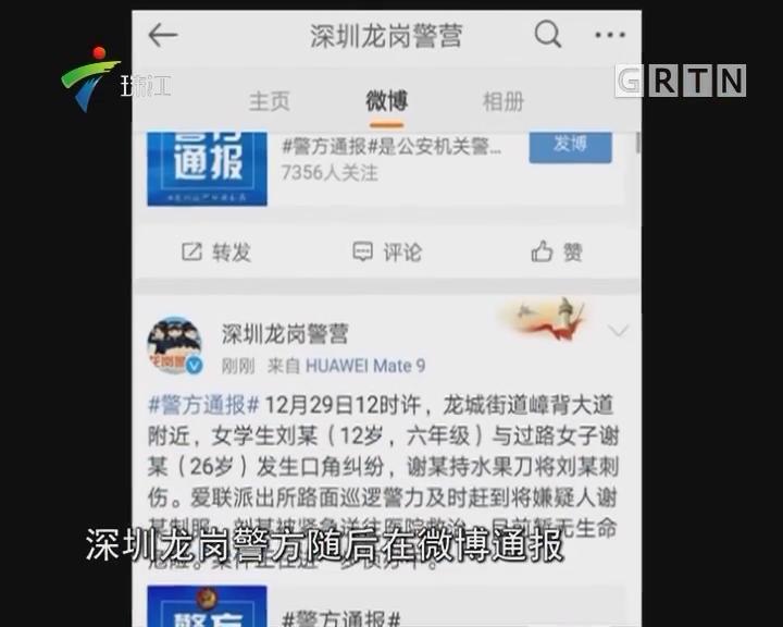 深圳小学生当街被刺