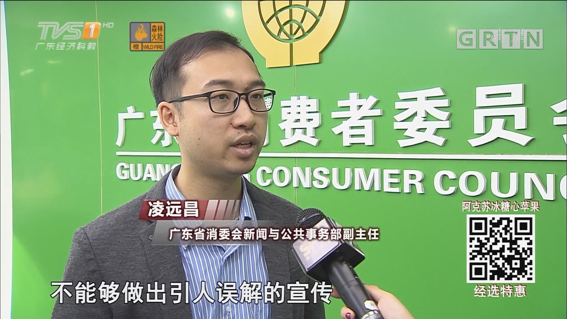 省消委会发布11月投诉典型案列 丽星邮轮上榜