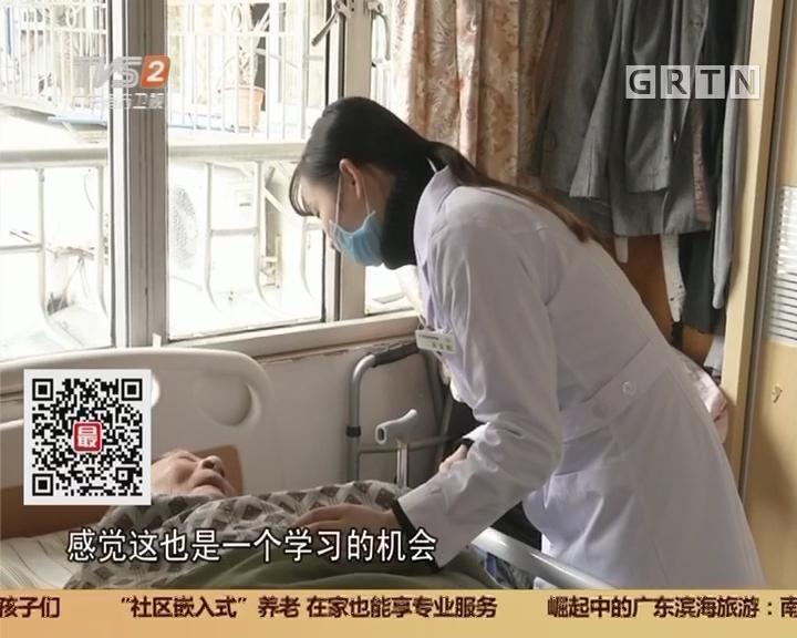 广州:社区嵌入式养老 在家也能享专业服务