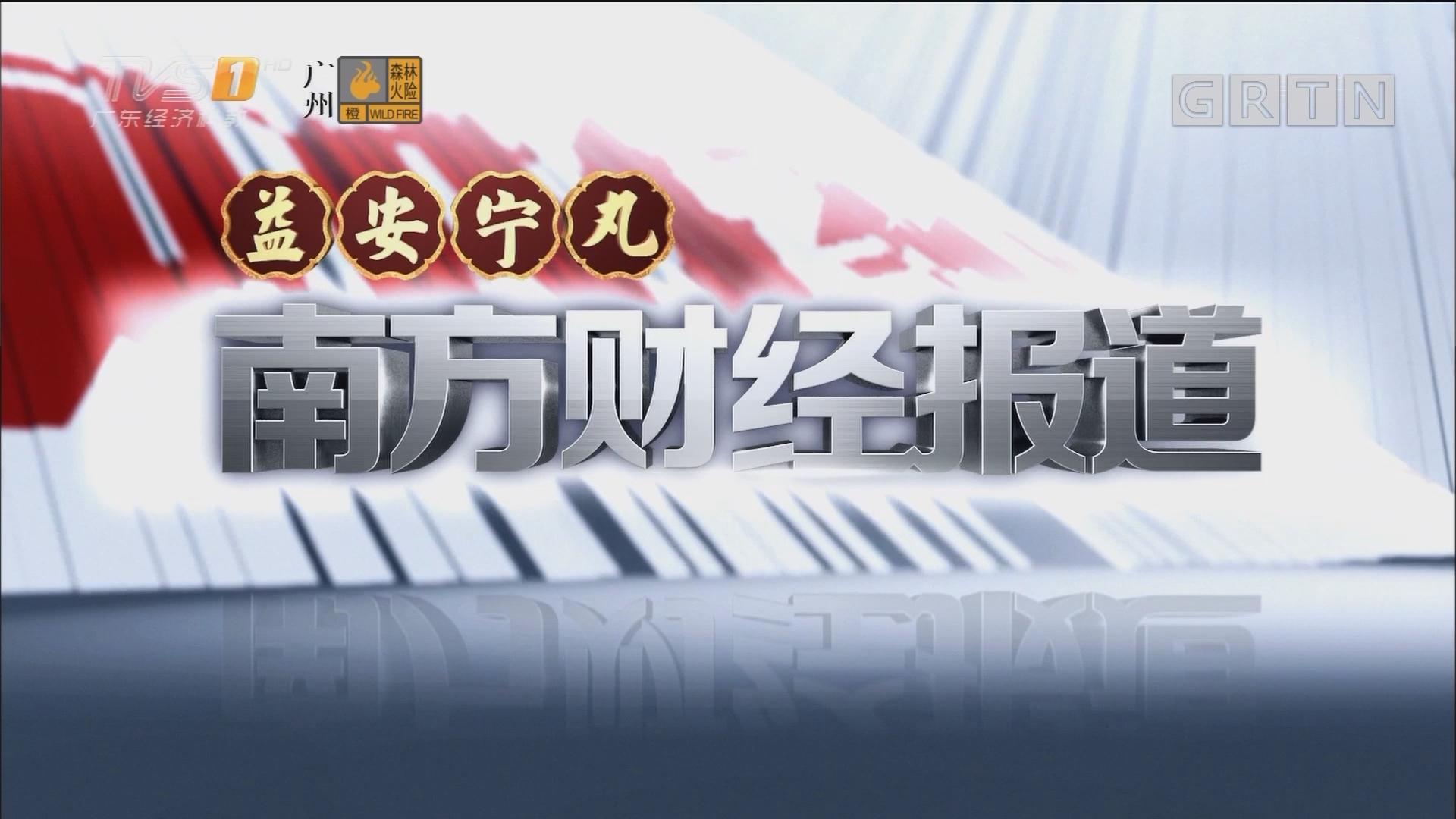 [HD][2017-12-08]南方财经报道:新闻追踪:野蛮施工 深圳地铁隧道被击穿