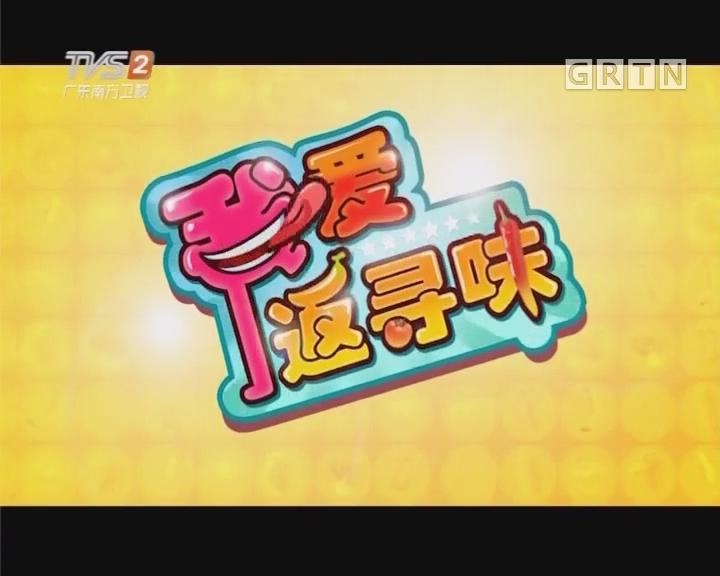 [2017-12-05]我爱返寻味:王草心炒鸡杂