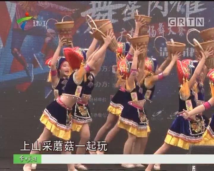 广东广场舞大赛清远赛区启动海选