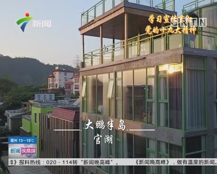 深圳:大鹏半岛民宿群 大湾区旅游新突破