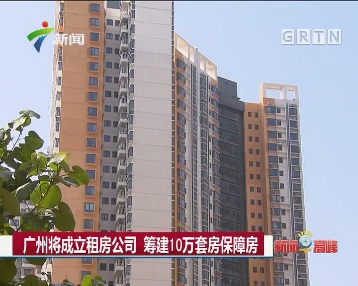 广州将成立租房公司 筹建10万套房保障房