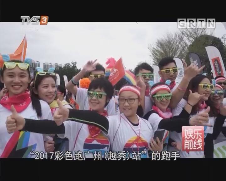 彩色跑嗨翻广州二沙岛 近万名跑者享受狂欢
