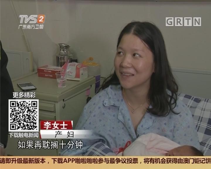 佛山南海:孕妇送院遇塞车 交警开路相助