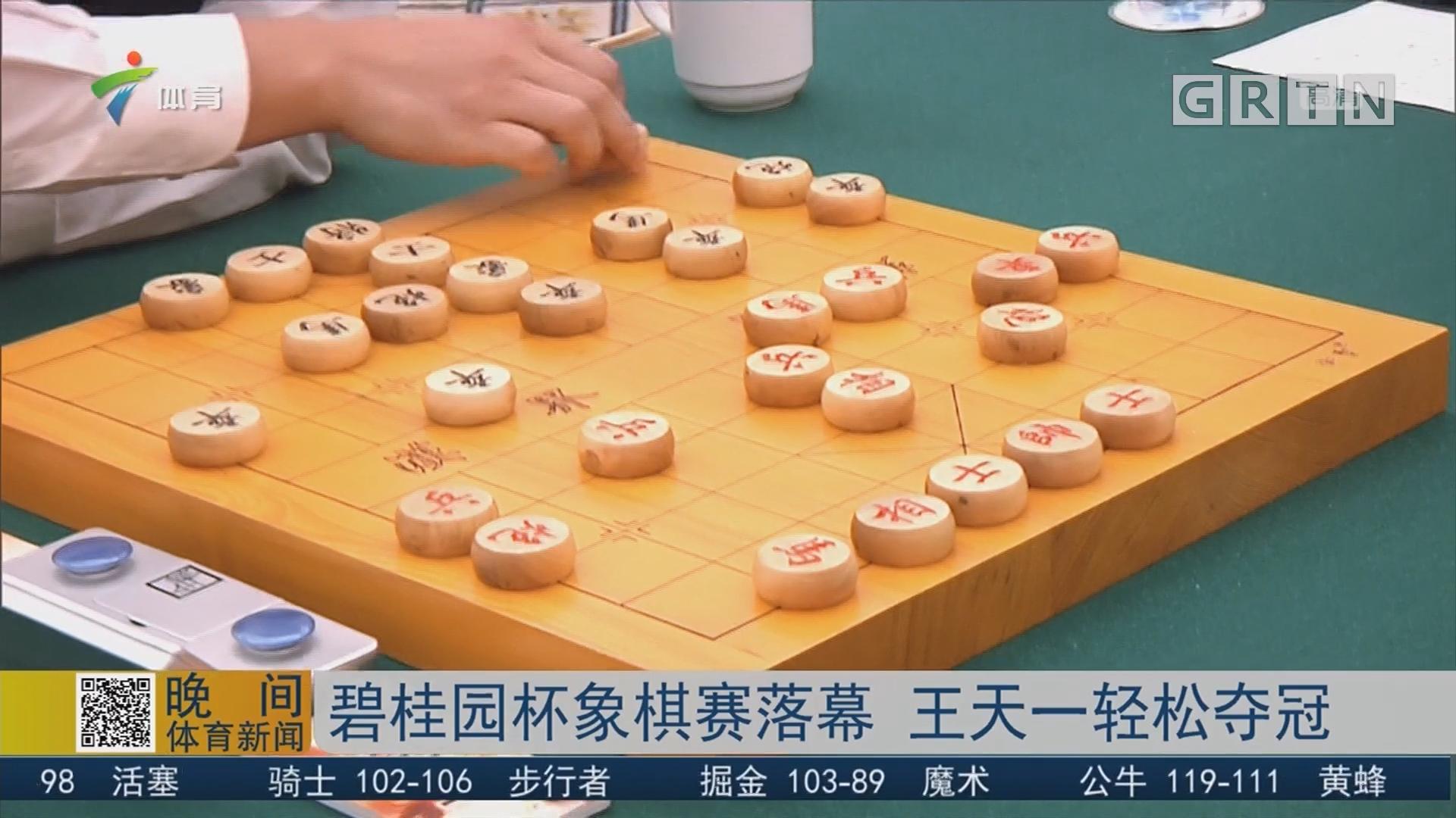 碧桂园杯象棋赛落幕 王天一轻松夺冠