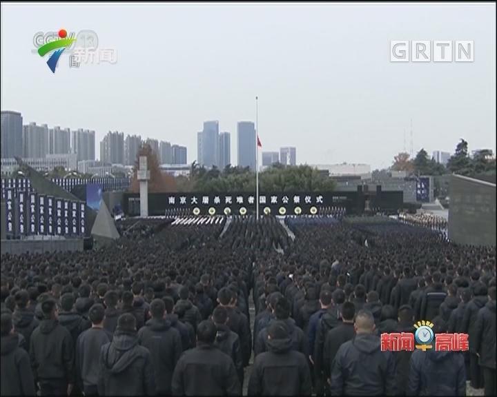 南京大屠杀死难者国家公祭仪式在南京举行 习近平出席仪式 俞正声讲话