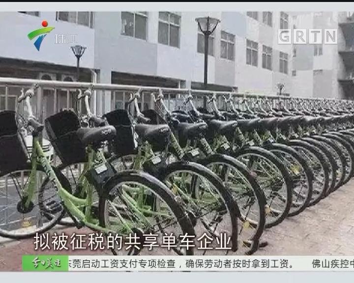记者调查:共享单车乱象频生谁该担责?