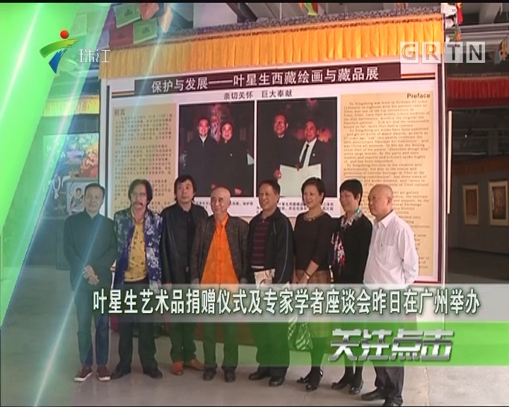 叶星生艺术品捐赠仪式及专家学者座谈会昨日在广州举办