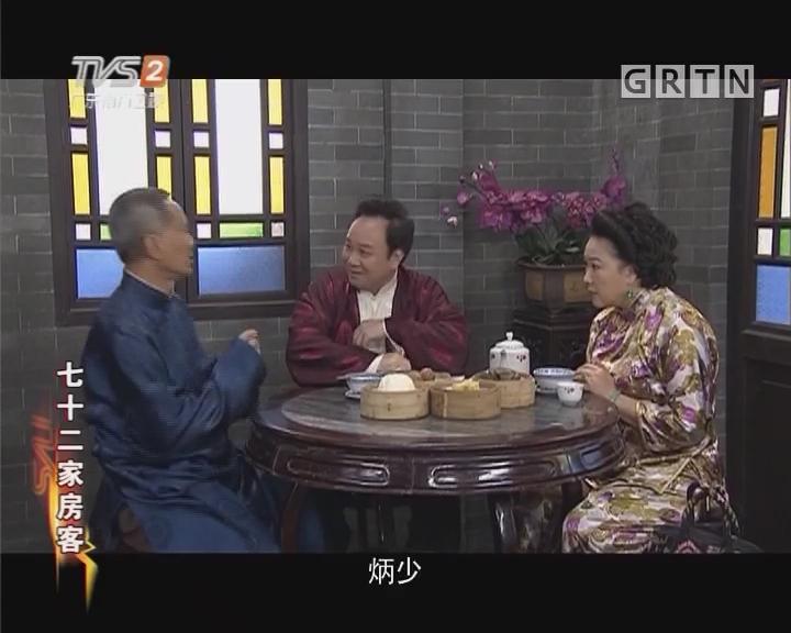 """[2017-12-14]七十二家房客:太子炳的""""烟局"""""""