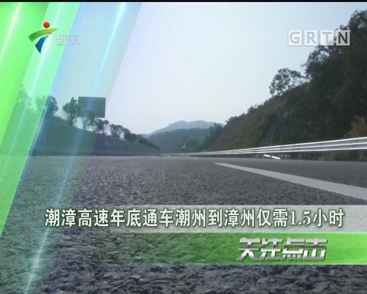 潮漳高速年底通车潮州到漳州仅需1.5小时