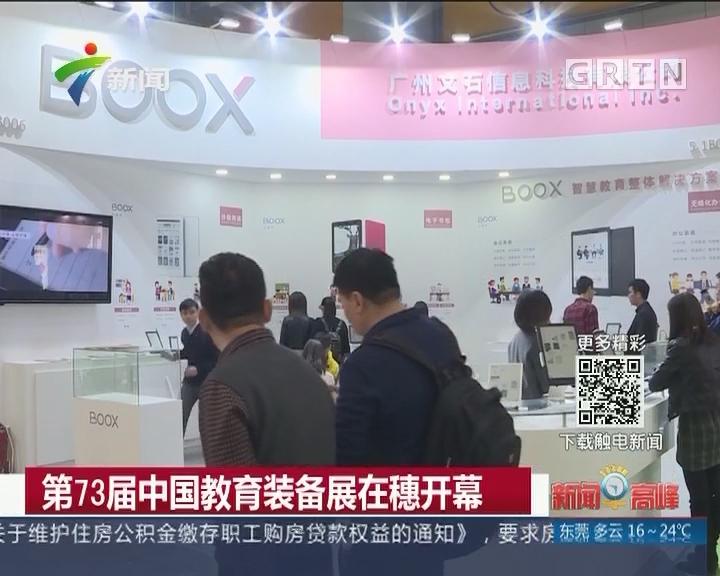 第73届中国教育装备展在穗开幕