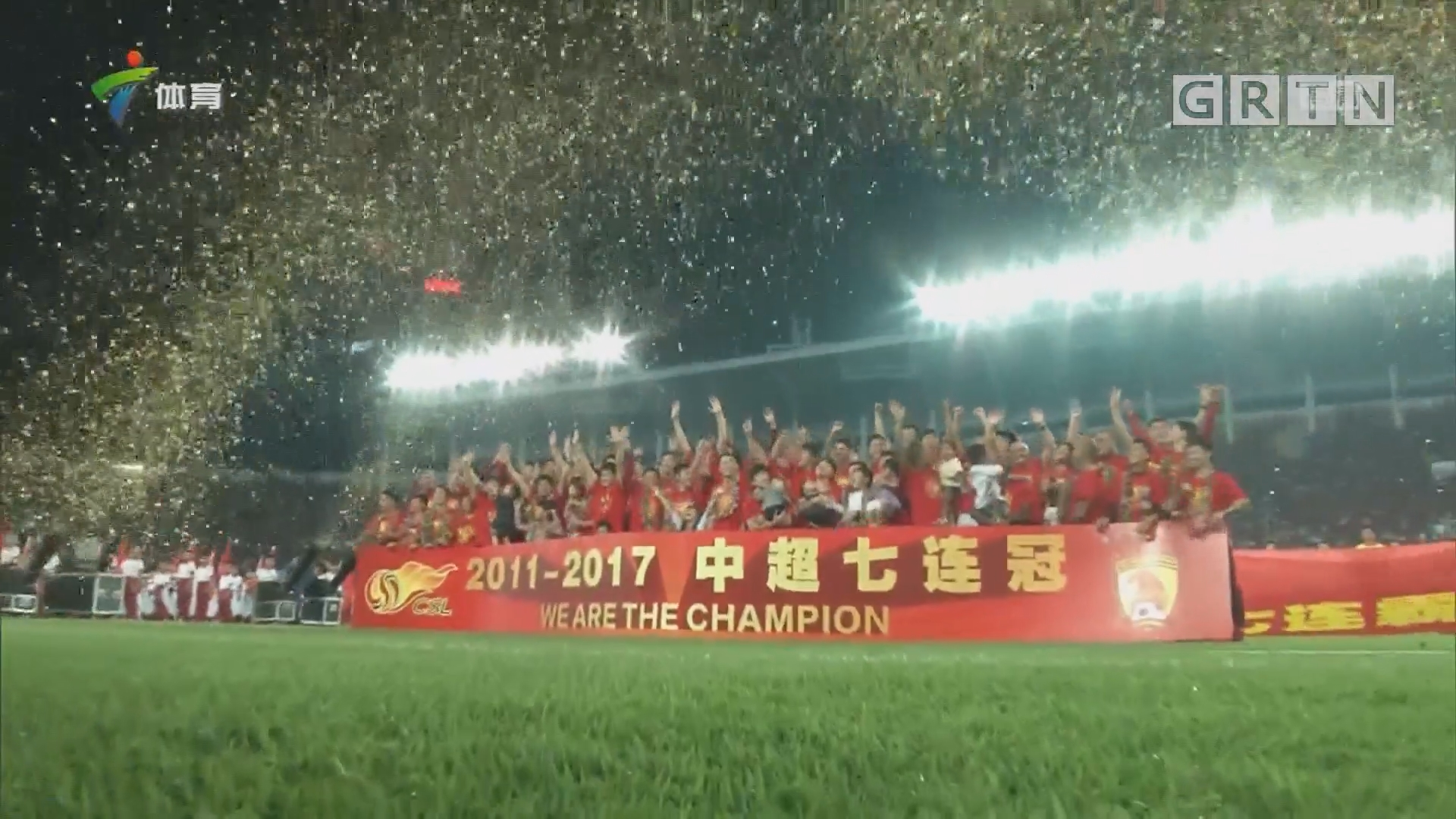 2017体坛年终回顾——广州恒大2017赛季总结