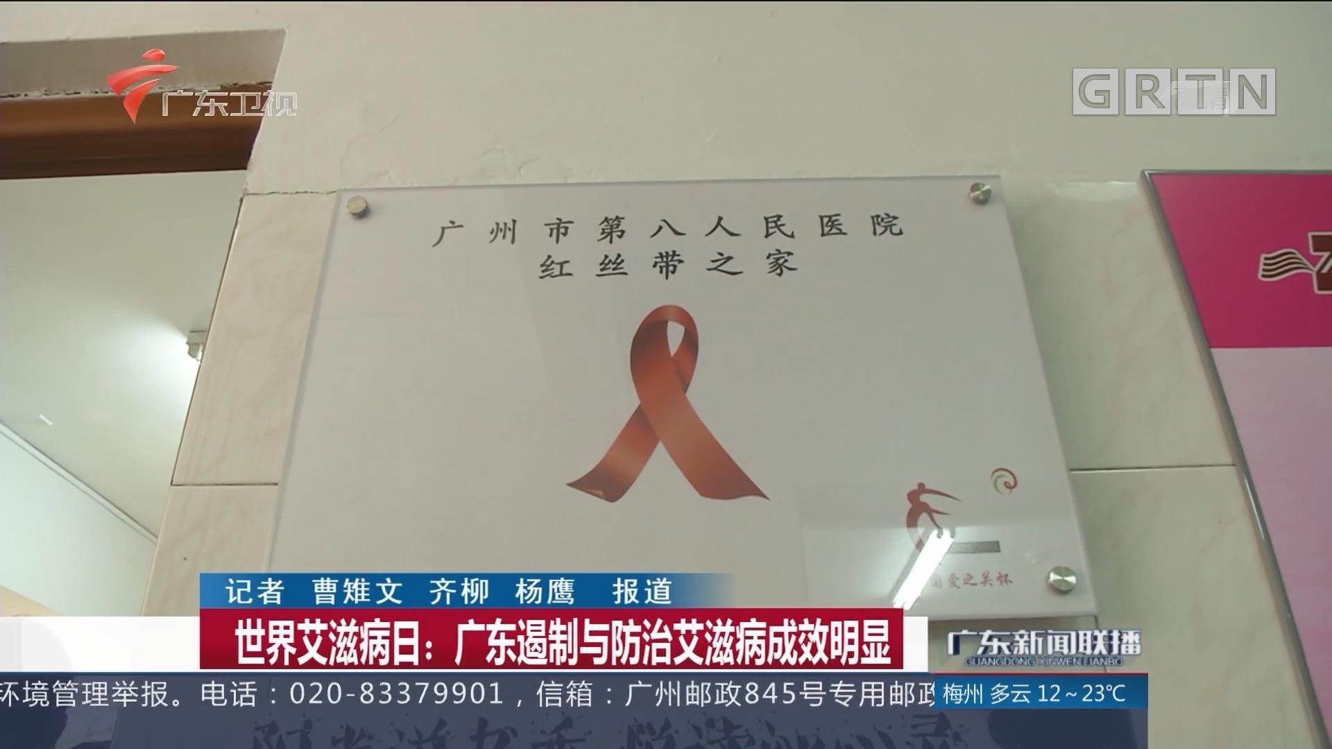 世界艾滋病日:广东遏制与防治艾滋病成效明显