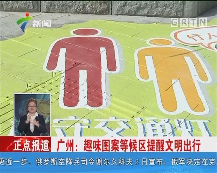 广州:趣味图案等候区提醒文明出行