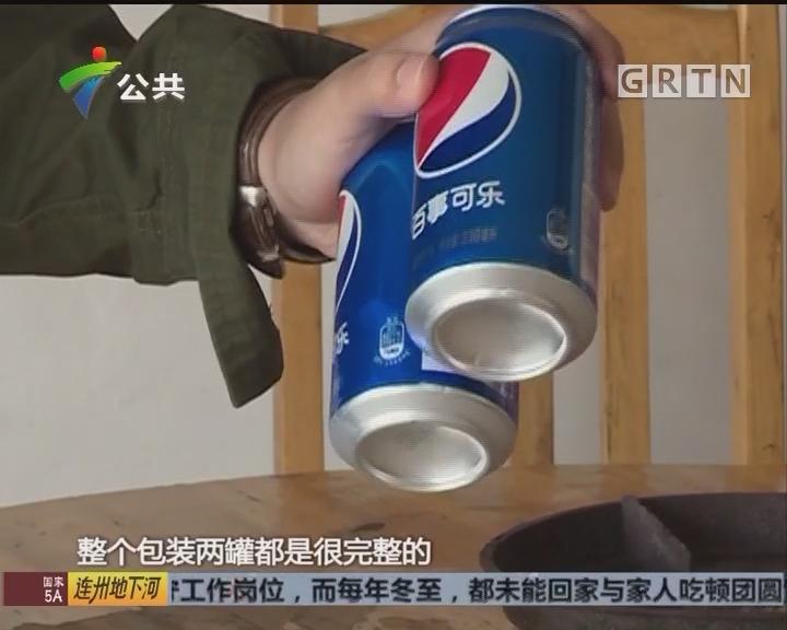 惠州:街坊购可乐 未开封却只有小半瓶