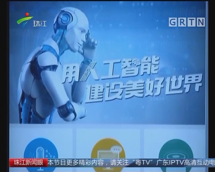 《财富》专场:人工智能与商业未来