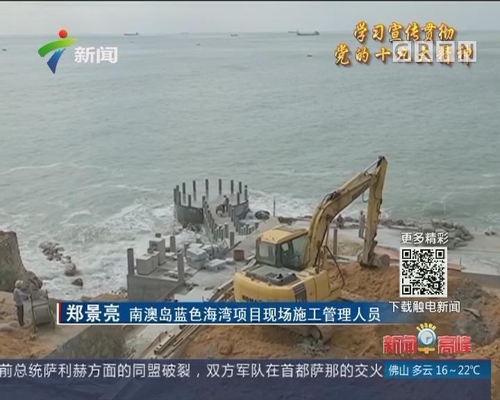 汕头:多措并举推进海洋生态文明建设