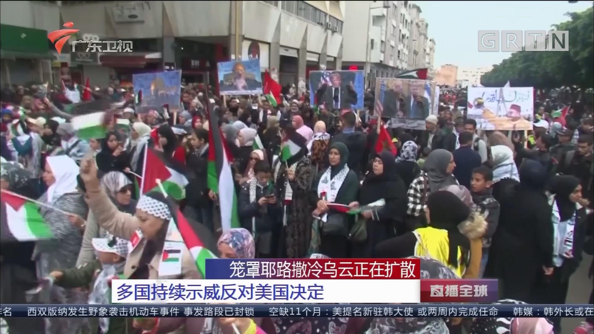 笼罩耶路撒冷乌云正在扩散:多国持续示威反对美国决定