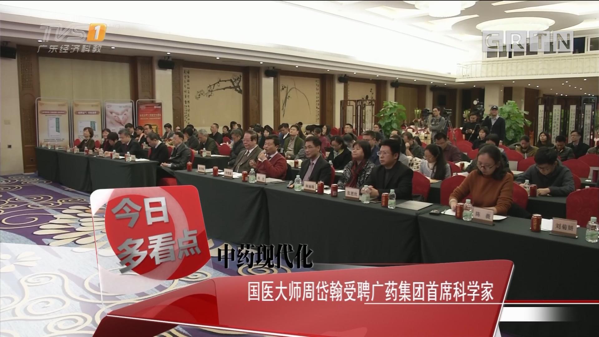 中药现代化:国医大师周岱翰受聘广药集团首席科学家