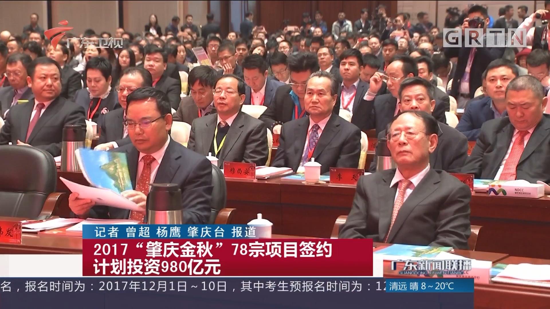 """2017""""肇庆金秋""""78宗项目签约 计划投资980亿元"""