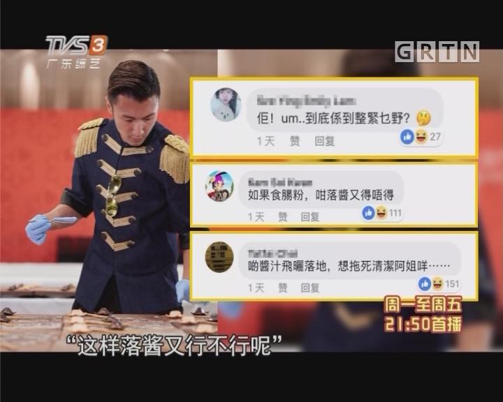 谢霆锋澳门示范厨艺被笑